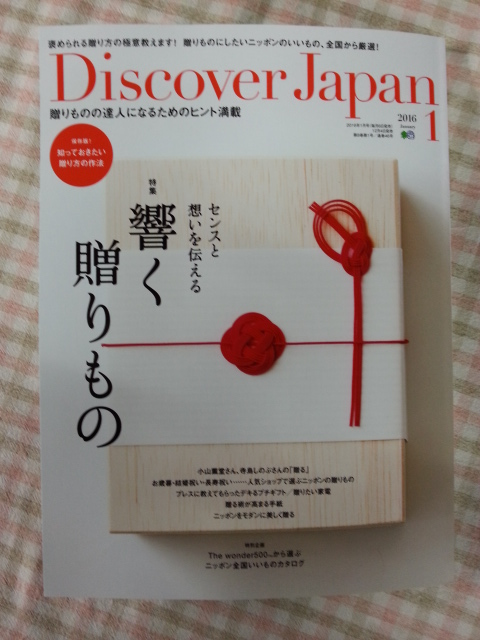 Discover Japan 2016 1月号