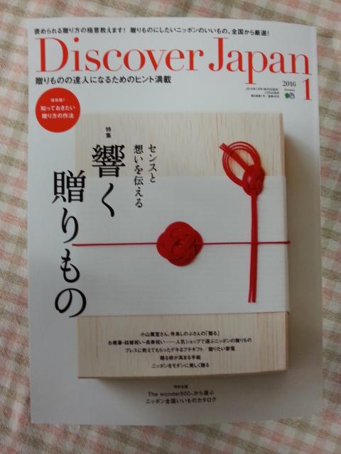 Discover Japan 2016 1月号