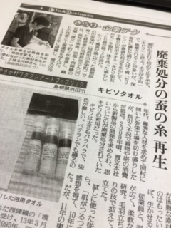 讀賣新聞の『Life&Business』のコーナー