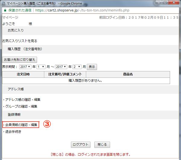 登録情報変更方法03