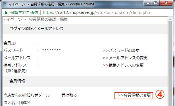 登録情報変更方法04