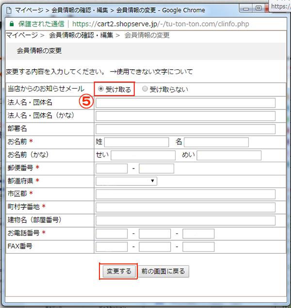 登録情報変更方法05