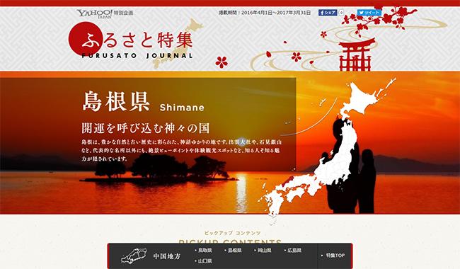Yahoo Japanふるさと特集―島根県