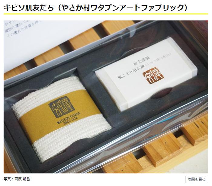 キビソ肌友だち-島根県・石見地方で買うべき伝統工芸品みやげ厳選4品