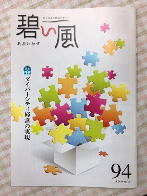 中国電力の冊子『碧い風』