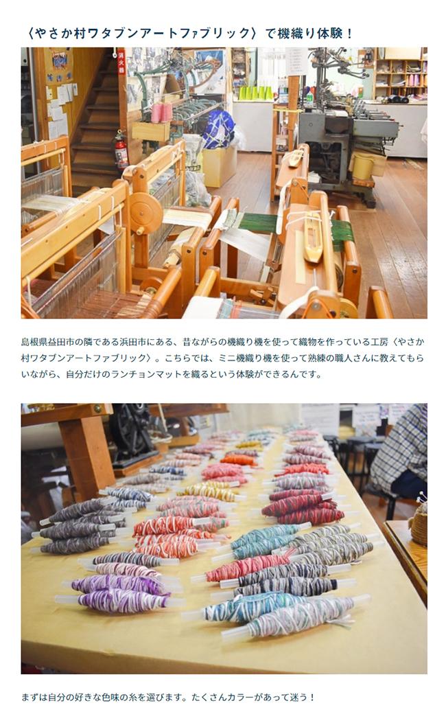 雑誌『Hanako』の公式サイト Hanako.tokyoで紹介された機織り体験