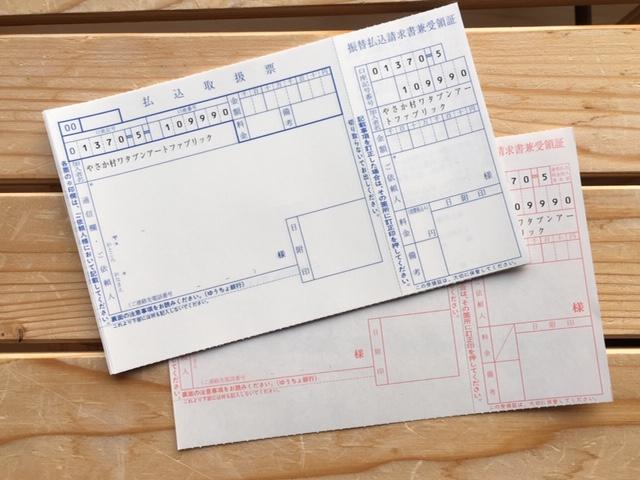 取扱 局 払込 票 郵便 【2021年】土日祭日も郵便局ATMで払込用紙(払込取扱票)での送金が可能/対応郵便局と操作方法