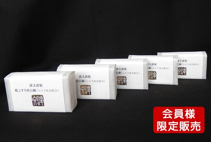 無添加「肌こすり用石鹸」80g(5ケ組)セット【会員様限定】