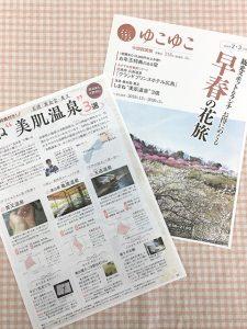 温泉宿情報誌ゆこゆこ