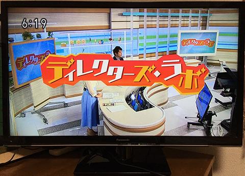 NHKしまねっと610