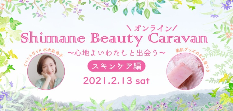 Shimene Beauty Caravanオンラインツアー開催