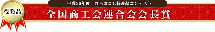 全国商工会連合会会長賞受賞